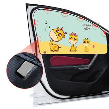 WENAN汽车窗帘防晒遮阳帘侧窗伸缩后排侧窗卡通磁性遮阳帘