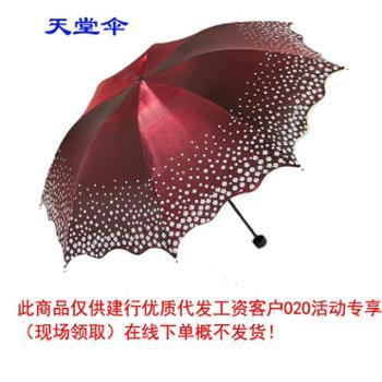 【佳博利】天堂伞防晒伞遮晴雨伞黑胶折叠伞33230E梨花春色