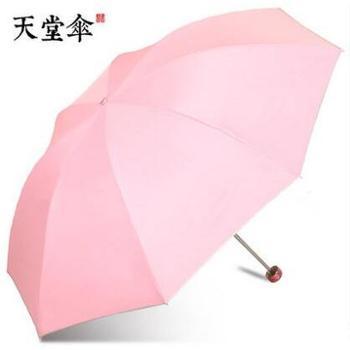 【佳博利】天堂伞防紫外线银胶聚酯纤维三折太阳伞晴雨伞(颜色随机)