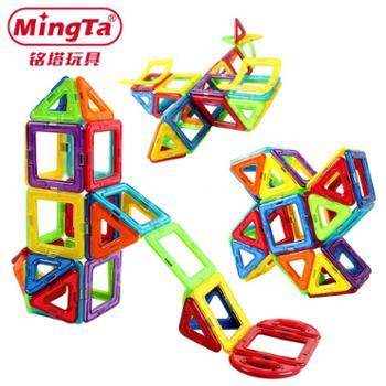 铭塔磁力片积木儿童玩具拼装3-4-6-8-10周岁女孩男孩磁铁磁性益智66件套装