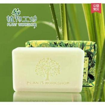 植物工坊手工皂去黑头祛痘精油皂香皂柠檬草洁面洗脸皂收缩毛孔女