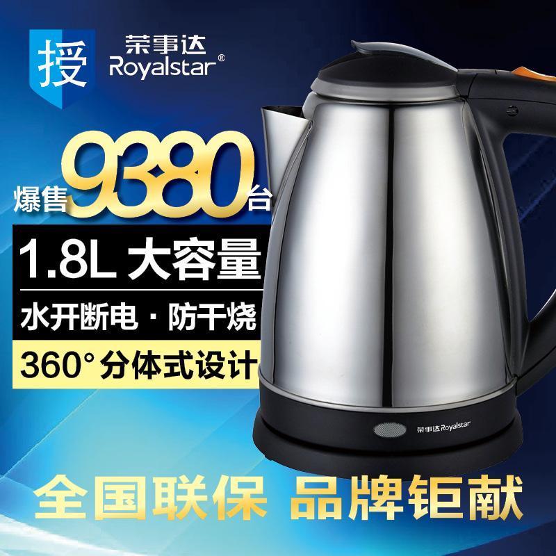 荣事达 g1861不锈钢电热水壶 1.8l