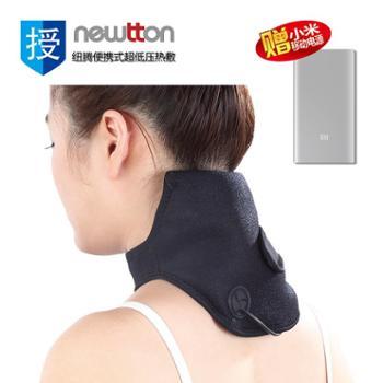 纽腾newtton 便携式NT95-3超低压热敷护颈(赠小米5000毫安移动电源)