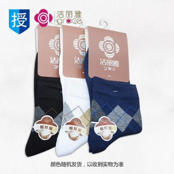 洁丽雅G3001精品休闲男袜(3双装)