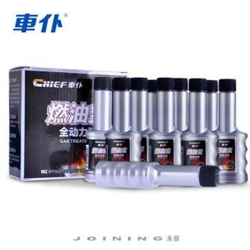 车仆汽车汽油添加剂(全动力燃油宝-新增润滑功能)CP10067