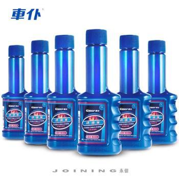车仆经典款燃油宝CP10068(1盒6支)