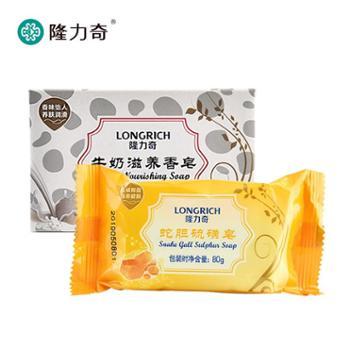 隆力奇蛇胆硫磺皂×1块+隆力奇牛奶滋养香皂×1块