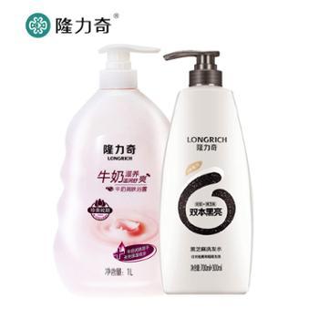 隆力奇黑芝麻洗发水1Lx1瓶隆力奇牛奶润肤浴露1Lx1瓶