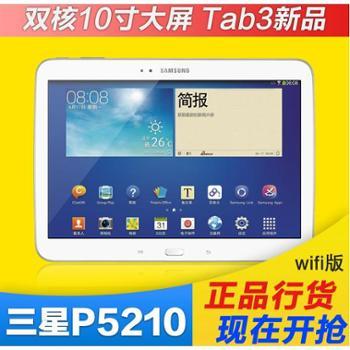【顺丰包邮】SAMSUNG/三星 GALAXY Tab3 GT-P5210 16GB WIFI 平板电脑 正品行货