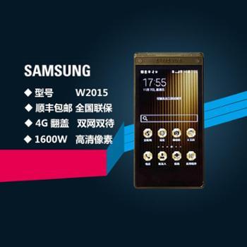 【顺丰速发】心系天下Samsung/三星 SM-W2015 双卡智能手机