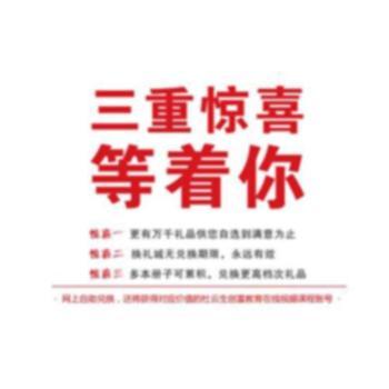 原驰骏马——2014新年铂金版换礼册