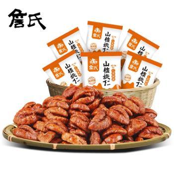 【詹氏】山核桃仁独立小包装宁国小核桃小胡桃仁新货小红仁250G