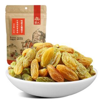 詹氏新疆特产哈密王葡萄干188gx2袋大颗无籽美食吐鲁番葡萄干