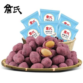 【詹氏】紫薯花生米散装称重小包装休闲办公坚果零食小吃250g