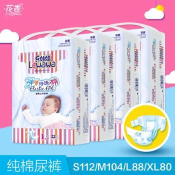 花香宝贝婴儿纸尿裤L码88片新生儿尿不湿超薄透气夏季尿不湿包邮