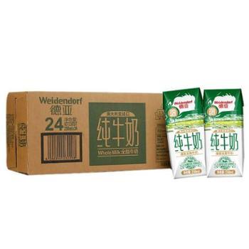 【中粮我买网】德亚全脂牛奶(澳洲甄选)250mlx24整箱