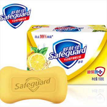 舒肤佳/safeguard 香皂柠檬清香型 108g