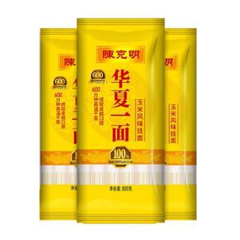 陈克明面条华夏一面玉米风味挂面爽滑筋道速食800g*3袋