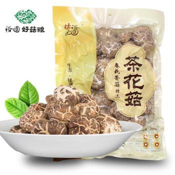 裕国春栽精选茶花菇200g家用农家香菇干货土特产冬菇菌菇商超款