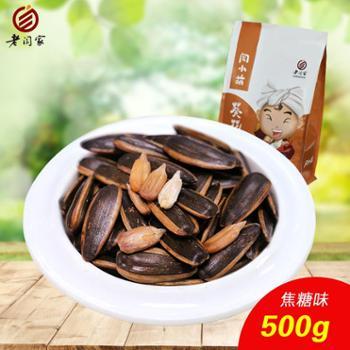 老闫家焦糖瓜子500g 休闲零食坚果炒货焦糖味葵花籽