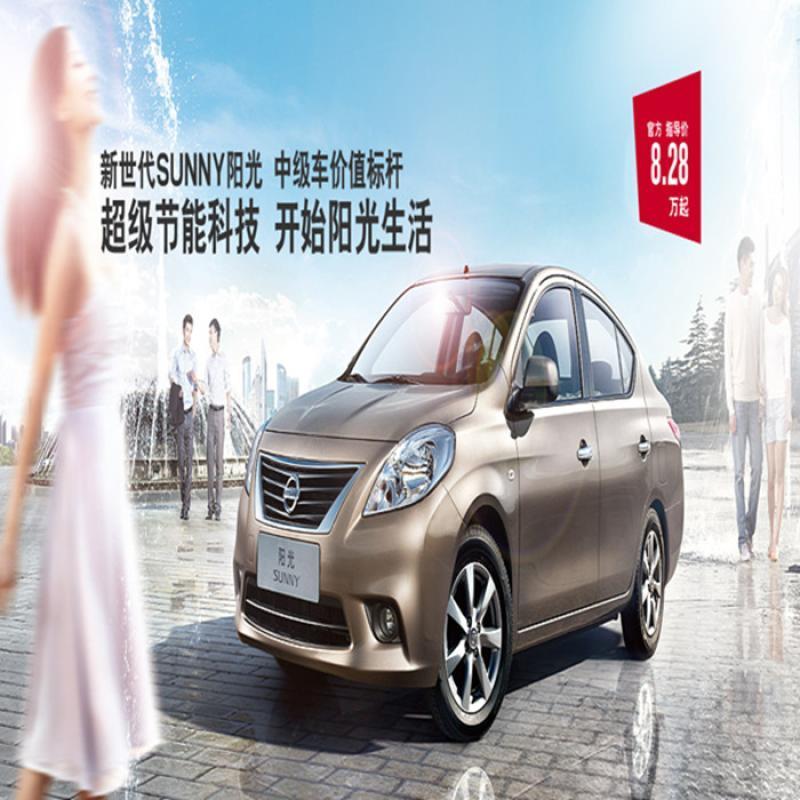 东风日产牌阳光汽车高清图片