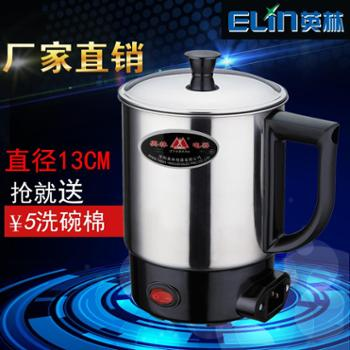 ELin/英林EL-8013学生限电专用电热杯电煮杯学生杯泡面煮水
