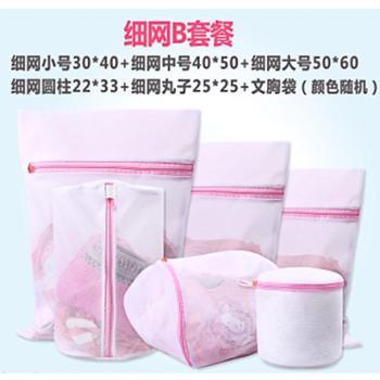洗衣袋6件套装 加厚细网护洗袋网袋 洗衣机专用洗护袋内衣文胸袋