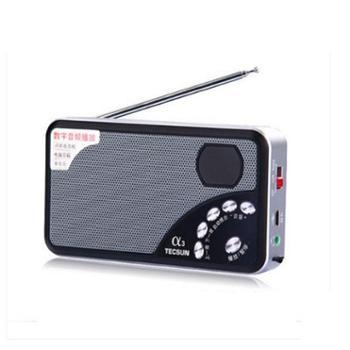 Tecsun/德生 A3迷你音响便携插卡音箱收音机老人mp3音乐播放器