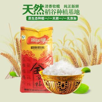 金饭碗全家福米 15公斤编织袋装