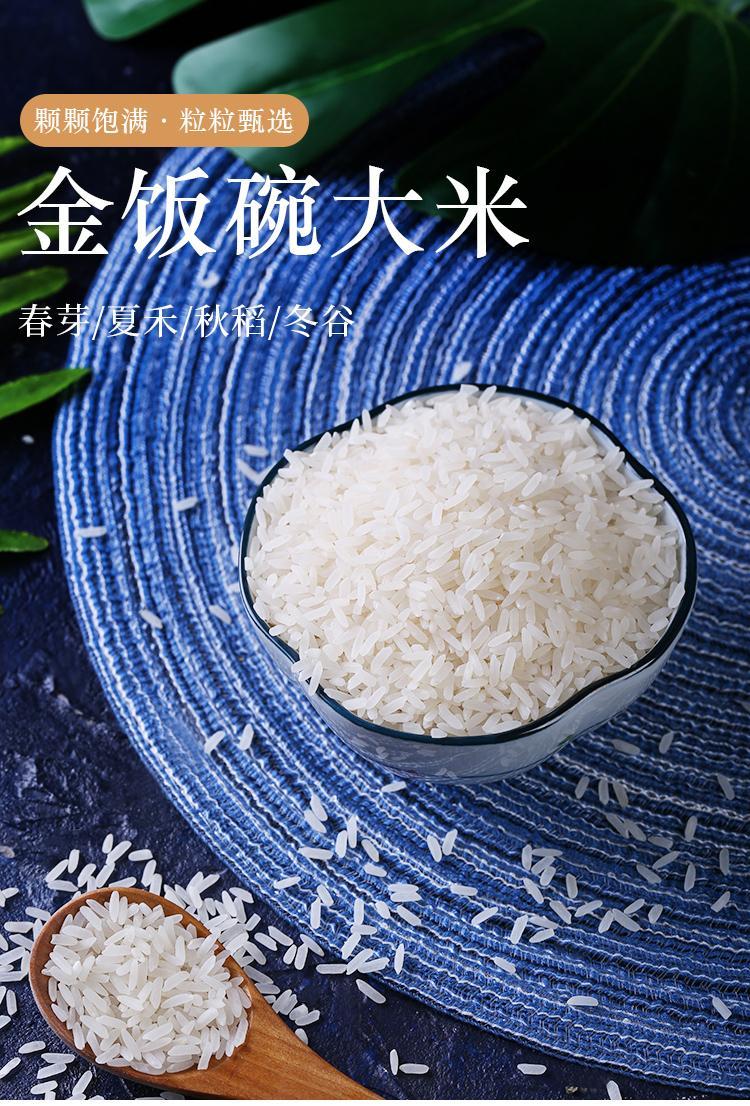 湖南金饭碗米业有限公司