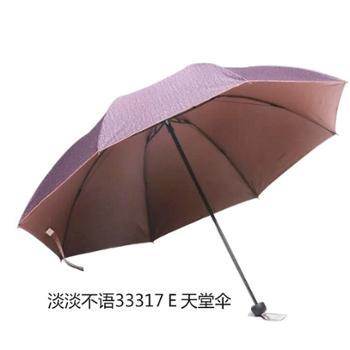 天堂三折晴雨伞防风防晒防紫外线伞33317E淡淡不语