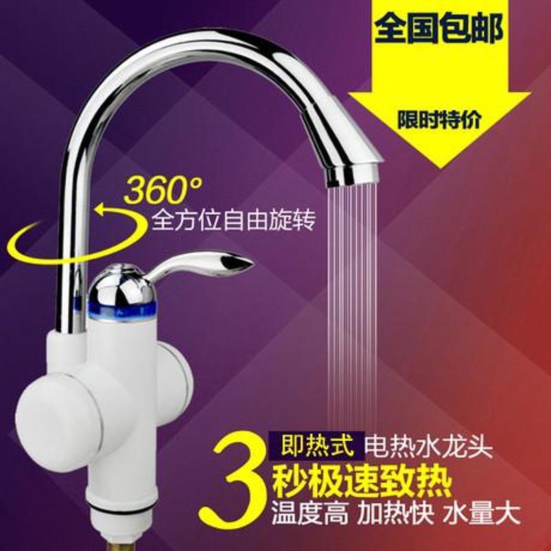 品电热水龙头即热式速热电热宝厨房电热水器淋浴