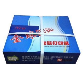 湖北荆门金华科技金球381-1电脑打印纸(不含税)