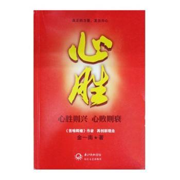 新世纪 心胜 长江文艺出版社 978-7-5354-6777-5