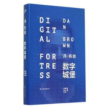 数字城堡 上海文艺出版社
