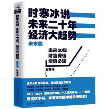 《时寒冰说:未来二十年,经济大趋势》(未来篇) 书