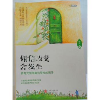 相信改变会发生图书亲子/家教家教方法书正版书籍杨莉北京联合出版公司