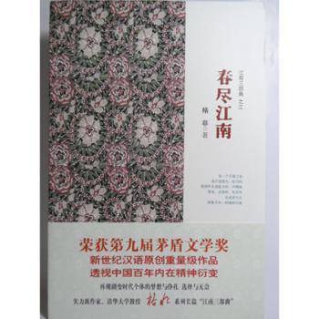 春尽江南(格非江南三部曲 之三) 图书 小说 社会 中国当代小说 格非