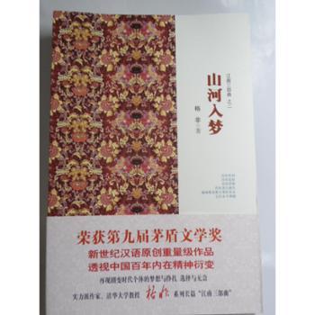 山河入梦(格非江南三部曲 之二) 图书 小说 社会 中国当代小说