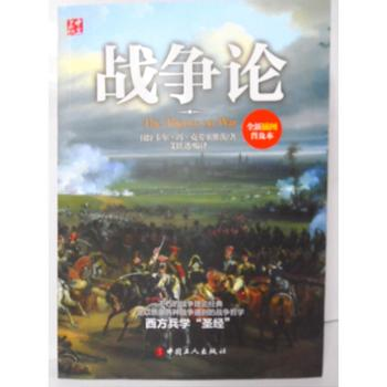 战争论(全新插图普及本)