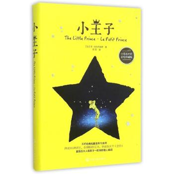 小王子:中英法对照彩绘珍藏版