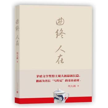 曲终人在--2015中国好书 小说 官场 中国当代小说 正版书籍
