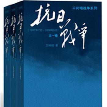 抗日战争 (全三卷套装版)图书 纪实文学* 2015年好书榜 畅销