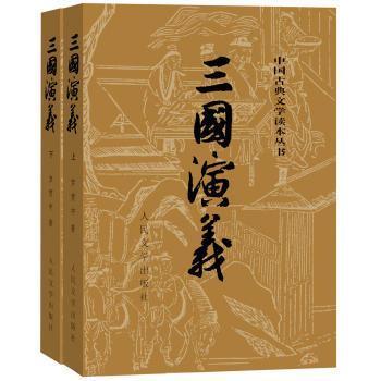 三国演义(上 下 )(全二册)小说 四大名著 书