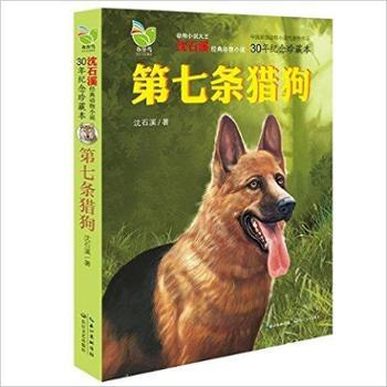 第七条猎狗(30年纪念珍藏本) 平装 儿童文学 畅销书