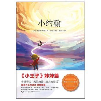 小约翰 新书畅销 长江文艺出版社 正版书籍 图书* 小说 世界名著