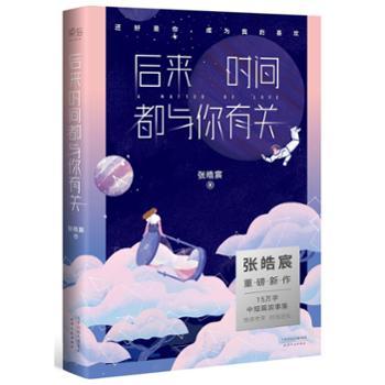 后来时间都与你有关 张皓宸,果麦文化 天津人民出版社 新书畅销 正版书籍 图书*