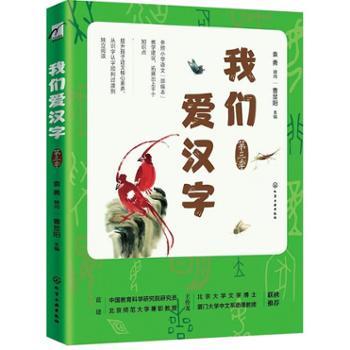 我们爱汉字(第三季) 曹显阳 主编 共三季 儿童书籍