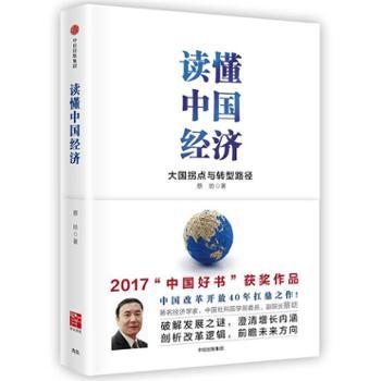 """读懂中国经济:大国拐点与转型路径2017""""中国好书""""获奖作品。"""