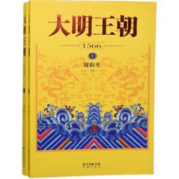 大明王朝1566(上下册) 刘和平之作,揭秘中国传统政治儒道